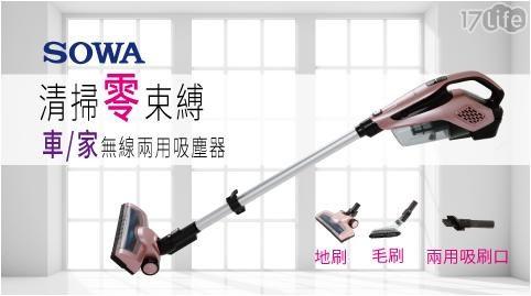 【首華】充電吸塵器(STC-KYR06DC)