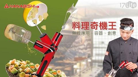 【HANABISHI】HANABISHI花菱3in1手持攪拌器(充電)HHB-3805A