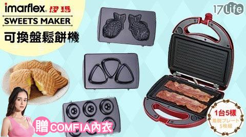 平均每台最低只要1,340元起(含運)即可享有【日本伊瑪imarflex】5合1可換盤鬆餅機(IW-702)1台/2台,享保固1年,購買再加贈【COMFIA】內衣1件/2件,尺寸:S/M/L(顏色隨機出貨)。