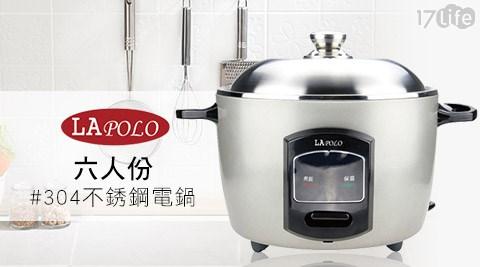 平均每台最低只要1640元起(含運)即可購得【LAPOLO】六人份#304不銹鋼電鍋(LA-866)1台/2台,購買即享1年保固服務!