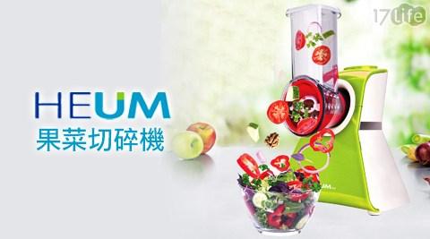 平均每台最低只要990元起(含運)即可購得【韓國HEUM】果菜切碎機(LM-856)1台/2台,購買即享1年保固服務!