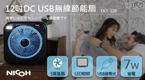 NICOH/USB/風扇/隨身風扇/DCF-12B/12吋/LED