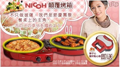 【日本NICOH】多功能披薩烤肉壽喜燒機(PS-502) 加贈獅子心雙