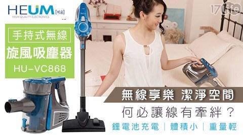 【韓國HEUM】手持無線旋風吸塵器-充電(HU-VC868)