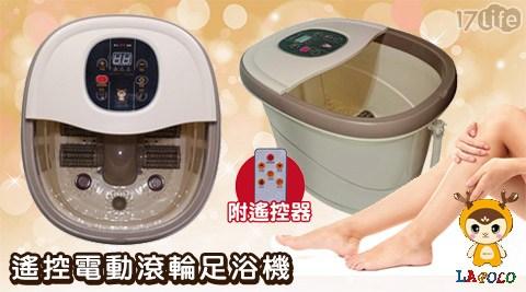 平均每台最低只要2,345元起(含運)即可享有【LAPOLO 藍普諾】遙控電動滾輪足浴機(LA-9801)1台/2台,顏色:白色,享1年保固!