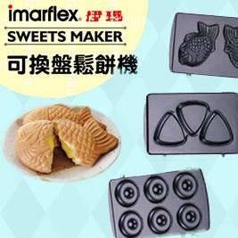 【日本伊瑪imarflex】5合1可換盤鬆餅機 IW-702
