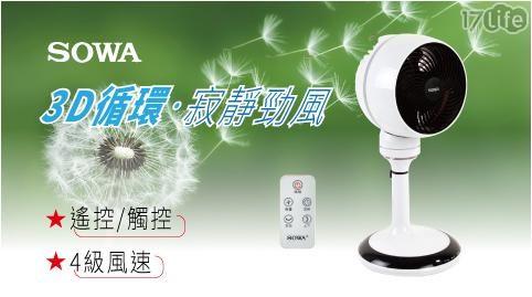 SOWA首華/SOWA/首華/循環扇/電風扇/風扇/電扇/遙控/SFC-KYR092