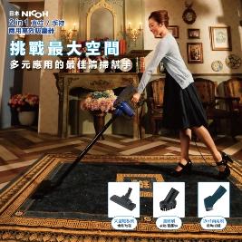 日本NICOH-直立/手持兩用高效吸塵器