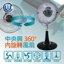 中央興-16吋超靜音內旋轉電風扇