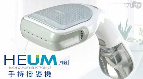 【HEUM】手持掛燙機(HU-GS100)