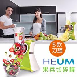 HEUM-果菜切碎機 LM-856