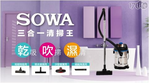 【SOWA首華】乾/溼/吹一機多用吸塵器STC-KYR1501