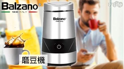 【義大利Balzano】/磨豆機/BZ-CG606/研磨機