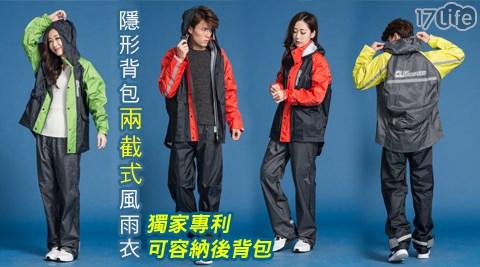 平均每套最低只要869元起(含運)即可購得隱形背包兩截式風雨衣任選1套/2套,顏色:鐵灰x黃/黑藍x綠/黑藍x橘紅,尺寸:M/L/XL/2XL/3XL。