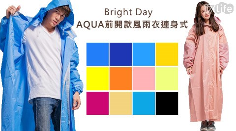 平均每件最低只要369元起(含運)即可購得Bright Day AQUA前開款風雨衣連身式任選1件/2件,多色多尺寸任選!