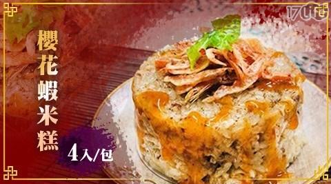 櫻花蝦米糕(4入/包) 共