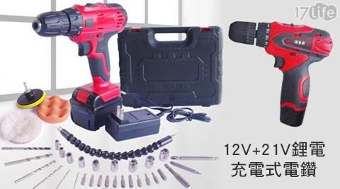 12V+21V/鋰電/充電式/電鑽/起子機/拋光輪
