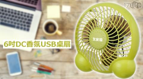 大家源/6吋/DC/香氛/USB桌扇/TCY-8006/6吋DC香氛USB桌扇/USB風扇/桌扇