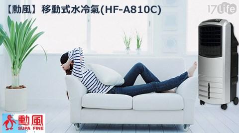 勳風/移動式/水冷氣/ HF-A810C/水冷扇/夏天/冷氣/風扇