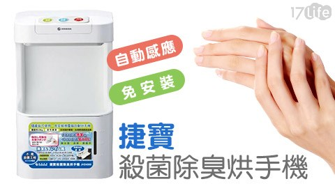 【捷寶】最新型桌立式微電腦自動感應設計免安裝殺菌除臭烘手機(JHD45
