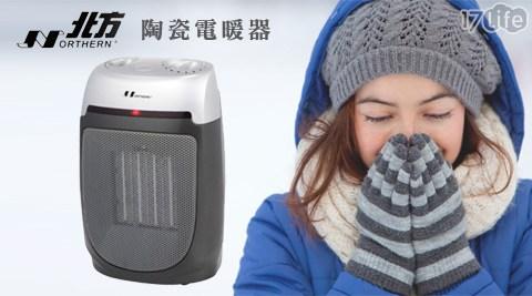NORTHERN北方/陶瓷電暖器 /PTC1181