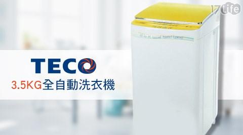 【TECO東元】/3.5KG/全自動/洗衣機/XYFW035S