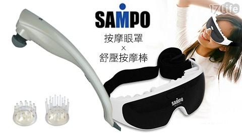 SAMPO聲寶/按摩系列/SAMPO/聲寶/按摩/按摩眼罩/舒壓按摩棒/舒壓/按摩棒