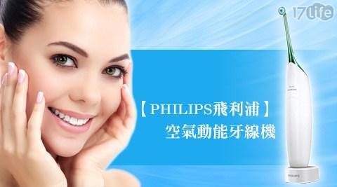 PHILIPS飛利浦/PHILIPS/飛利浦/Sonicare /AirFloss/空氣動能/牙線機 /HX8211