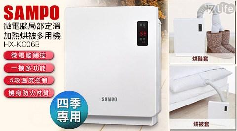 【SAMPO 聲寶】微電腦局部定溫加熱烘被多用機(HX-KC06B)(福利品)
