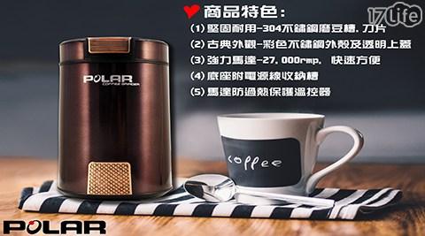 【普樂】POLAR咖啡磨豆機PL-7120