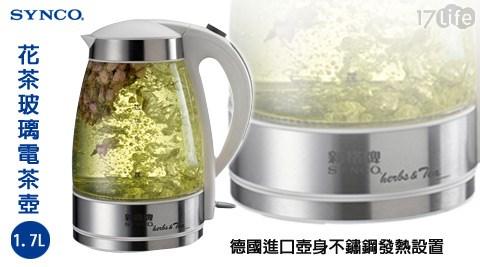 【新格】/1.7L/花茶/玻璃/電茶壺/SEK-1706ST