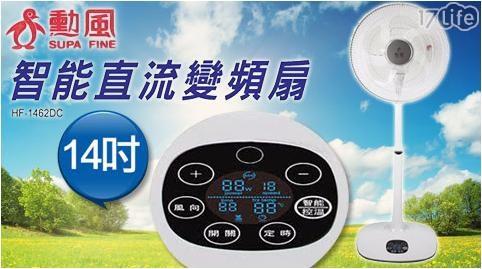 勳風/14吋/14吋電扇/14吋風扇/14吋電風扇/14吋dc扇/dc扇/電風扇/電扇/風扇/變頻/立扇/桌扇/溫控/控溫/HF-1462DC/直流/dc直流
