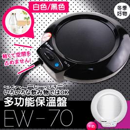 【達新牌】多功能保溫盤(EW-70)
