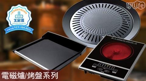 大家源/電磁爐/烤盤/電陶爐/微晶爐燒烤盤/低脂燒烤盤