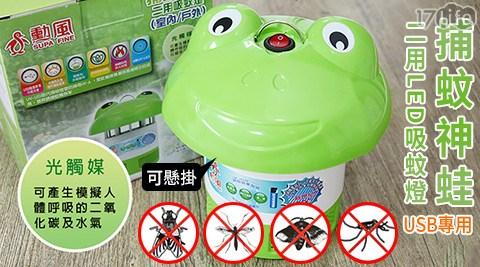 勳風/USB專用/捕蚊/神蛙/LED/吸蚊燈/HF-D206U/捕蚊燈