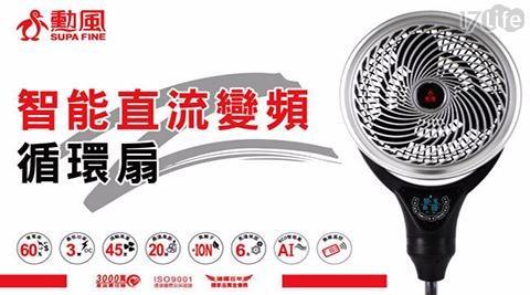 勳風/HF-7666DC/DC扇/電風扇/桌扇/立扇/電扇/風扇/遙控/變頻/節能