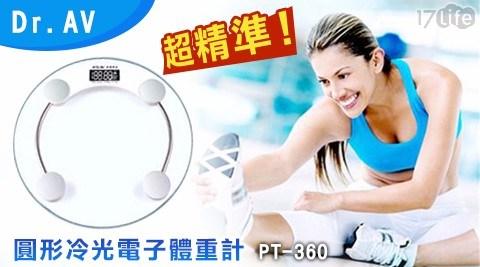 【Dr.AV】超精準圓形冷光電子體重計 PT-360
