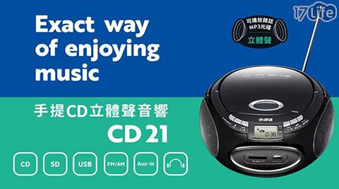 音響/手提/CD/FM/播放器/快譯通/USB