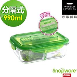 【康寧】Snapware密扣分隔保鮮盒