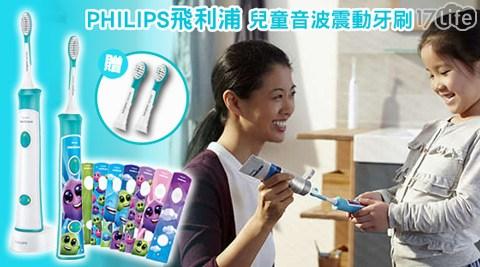 PHILIPS 飛利浦-兒童音波震動牙刷(HX6322)+贈兒童標準刷頭(HX6042)2入