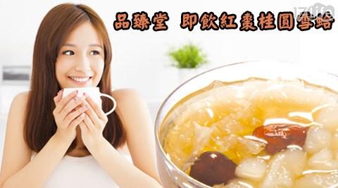 甜品/點心/品臻堂/紅棗/桂圓/雪蛤