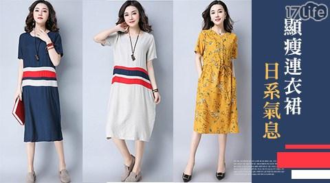 日系/氣息/顯瘦/連衣裙/洋裝
