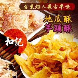 和記-台東古早味地瓜酥/芋頭酥系列