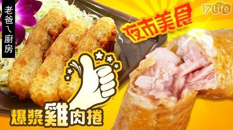 夜市美食/老爸ㄟ廚房/爆漿雞肉捲/雞肉捲