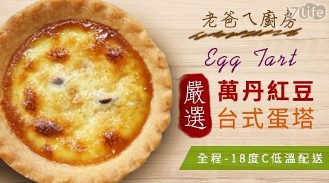 蛋塔/冰蛋塔/紅豆/萬丹/萬丹紅豆/甜點/下午茶/冰品