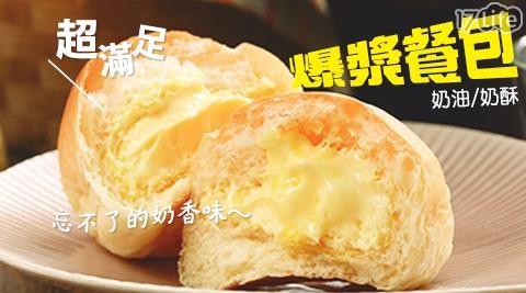 老爸ㄟ廚房/餐包/奶油餐包/奶酥餐包/麵包/下午茶/甜點