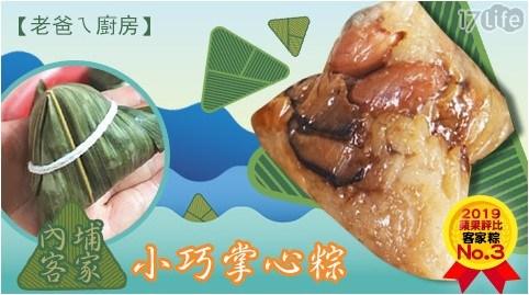 老爸ㄟ廚房/內埔客家小巧掌心粽/客家粽/粽子/端午節/掌心粽