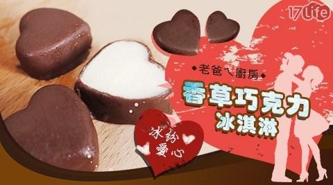 老爸ㄟ廚房/情人節/愛心巧克力/冰紛愛心香草巧克力冰淇淋/愛心香草/冰淇淋