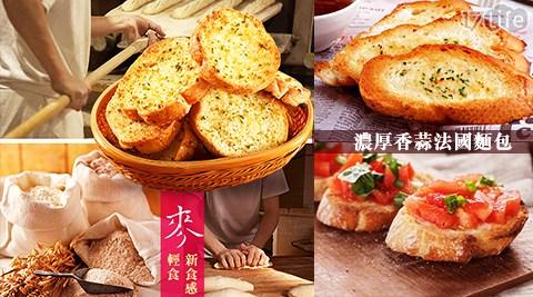 平均每片最低只要17元起(含運)即可購得【老爸ㄟ廚房】濃厚香蒜法國麵包片24片/48片/96片/192片(6片/包)。
