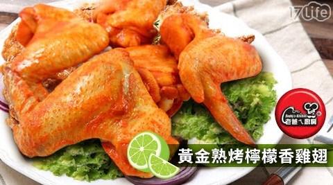 雞翅/老爸ㄟ廚房/黃金熟烤檸檬香雞翅/檸檬/雞翅燒烤